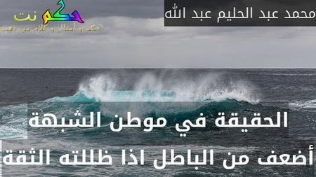 الحقيقة في موطن الشبهة أضعف من الباطل اذا ظللته الثقة-محمد عبد الحليم عبد الله