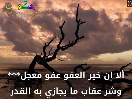 ألا إن خير العفو عفو معجل*** وشر عقاب ما يجازي به القدر-()
