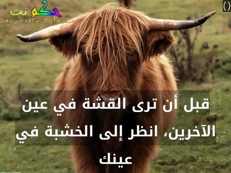 قبل أن ترى القشة في عين الآخرين، انظر إلى الخشبة في عينك-()