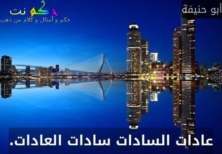 عادات السادات سادات العادات.-أبو حنيفة