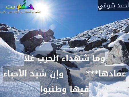 وما شهداء الحرب غلا عمادها***        وإن شيد الأحياء فيها وطنبوا-أحمد شوقي
