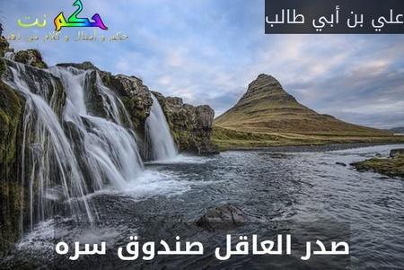 صدر العاقل صندوق سره-علي بن أبي طالب