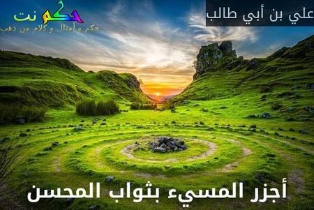 أجزر المسيء بثواب المحسن-علي بن أبي طالب