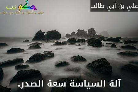 آلة السياسة سعة الصدر.-علي بن أبي طالب