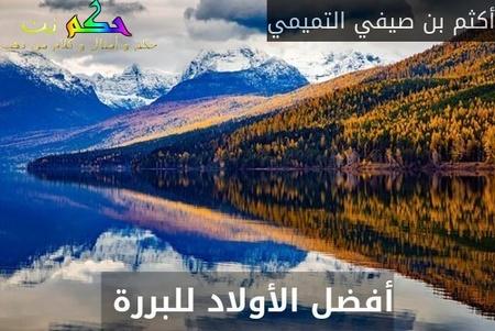 أفضل الأولاد للبررة -أكثم بن صيفي التميمي