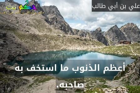 أعظم الذنوب ما استخف به صاحبه.-علي بن أبي طالب