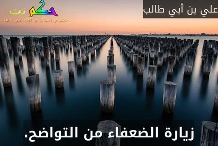 زيارة الضعفاء من التواضح.-علي بن أبي طالب