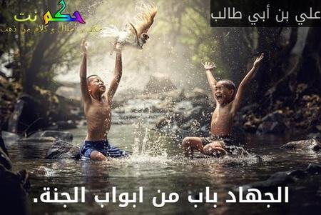 الجهاد باب من ابواب الجنة.-علي بن أبي طالب