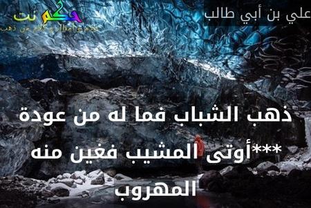 ذهب الشباب فما له من عودة ***أوتى المشيب فغين منه المهروب-علي بن أبي طالب