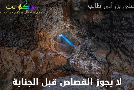لا يجوز القصاص قبل الجناية-علي بن أبي طالب