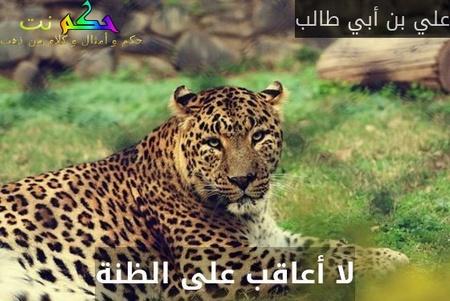 لا أعاقب على الظنة-علي بن أبي طالب