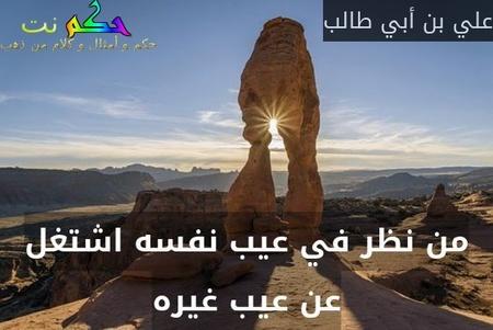 من نظر في عيب نفسه اشتغل عن عيب غيره-علي بن أبي طالب