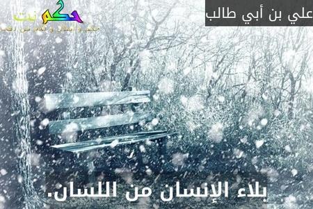 بلاء الإنسان من اللسان.-علي بن أبي طالب