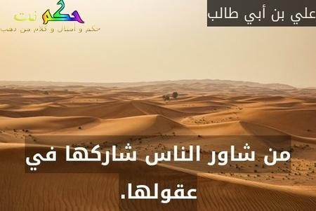 من شاور الناس شاركها في عقولها.-علي بن أبي طالب