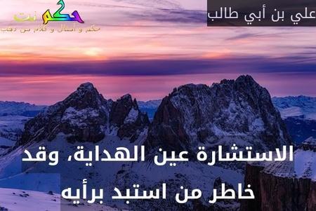 الاستشارة عين الهداية، وقد خاطر من استبد برأيه-علي بن أبي طالب