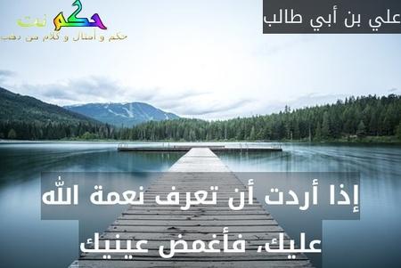 إذا أردت أن تعرف نعمة الله عليك، فأغمض عينيك-علي بن أبي طالب