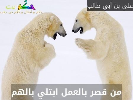 من قصر بالعمل ابتلي بالهم-علي بن أبي طالب