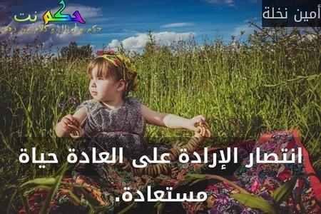 انتصار الإرادة على العادة حياة مستعادة.-أمين نخلة