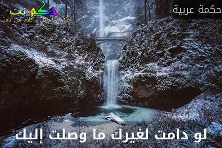 لو دامت لغيرك ما وصلت إليك-حكمة عربية