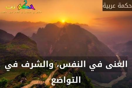 الغنى في النفس، والشرف في التواضع-حكمة عربية