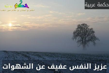 عزيز النفس عفيف عن الشهوات-حكمة عربية