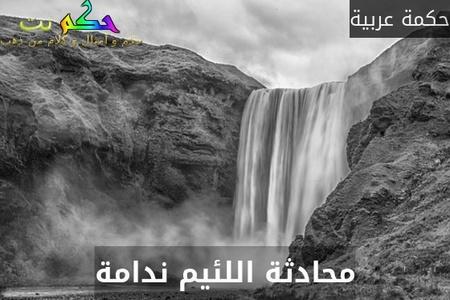 محادثة اللئيم ندامة-حكمة عربية