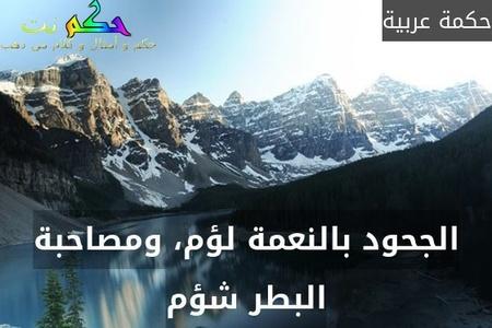 الجحود بالنعمة لؤم، ومصاحبة البطر شؤم-حكمة عربية