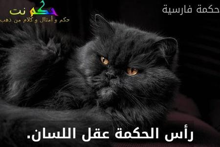 رأس الحكمة عقل اللسان.-حكمة فارسية