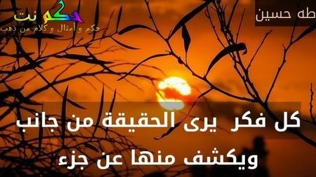 كل فكر  يرى الحقيقة من جانب ويكشف منها عن جزء-طه حسين