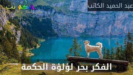 الفكر بحر لؤلؤة الحكمة-عبد الحميد الكاتب