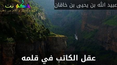 عقل الكاتب في قلمه-عبيد الله بن يحيى بن خاقان