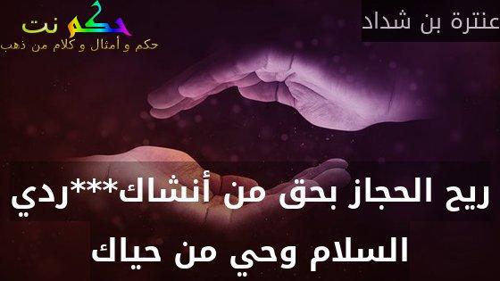 ريح الحجاز بحق من أنشاك***ردي السلام وحي من حياك-عنترة بن شداد