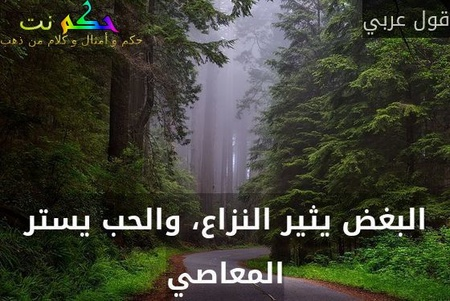 البغض يثير النزاع، والحب يستر المعاصي-قول عربي