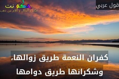 كفران النعمة طريق زوالها، وشكرانها طريق دوامها-قول عربي