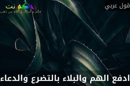 ادفع الهم والبلاء بالتضرع والدعاء-قول عربي