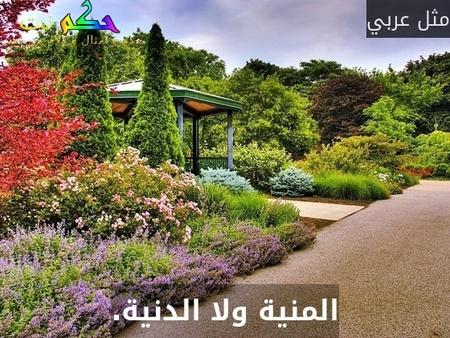 المنية ولا الدنية.-مثل عربي