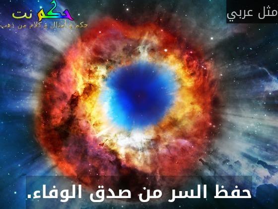 حفظ السر من صدق الوفاء.-مثل عربي