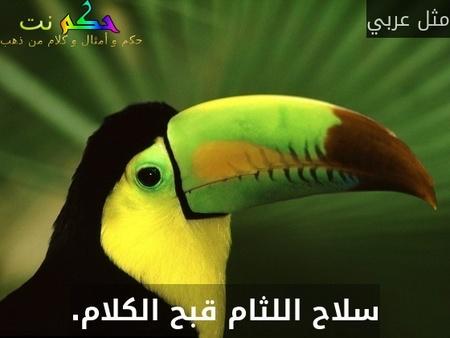 سلاح اللثام قبح الكلام.-مثل عربي