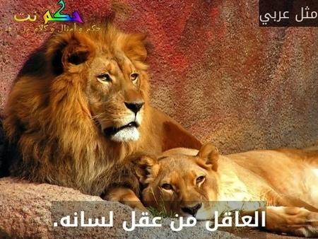 العاقل من عقل لسانه.-مثل عربي