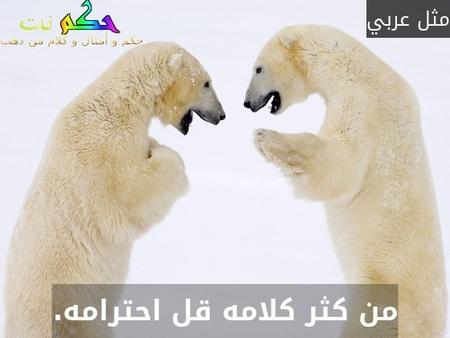 من كثر كلامه قل احترامه.-مثل عربي