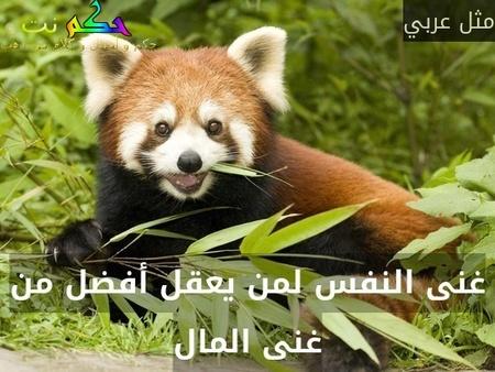 غنى النفس لمن يعقل أفضل من غنى المال-مثل عربي