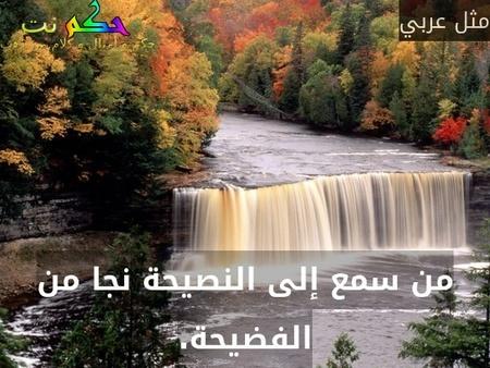 من سمع إلى النصيحة نجا من الفضيحة.-مثل عربي