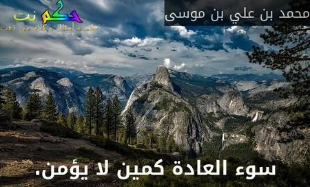 سوء العادة كمين لا يؤمن.-محمد بن علي بن موسى