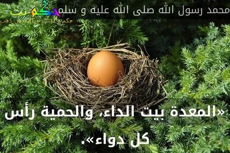 «المعدة بيت الداء، والحمية رأس كل دواء».-محمد رسول الله صلى الله عليه و سلم