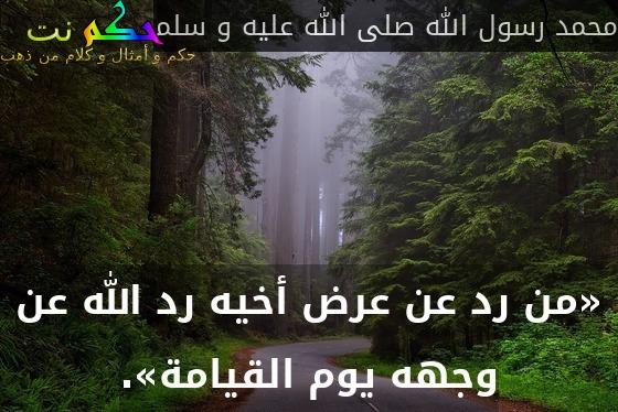 «من رد عن عرض أخيه رد الله عن وجهه يوم القيامة».-محمد رسول الله صلى الله عليه و سلم