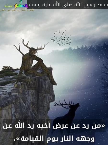 «من رد عن عرض أخيه رد الله عن وجهه النار يوم القيامة».-محمد رسول الله صلى الله عليه و سلم