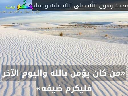 «من كان يؤمن بالله واليوم الآخر فليكرم ضيفه»-محمد رسول الله صلى الله عليه و سلم