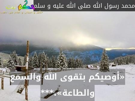 «أوصيكم بتقوى الله والسمع والطاعة».***-محمد رسول الله صلى الله عليه و سلم