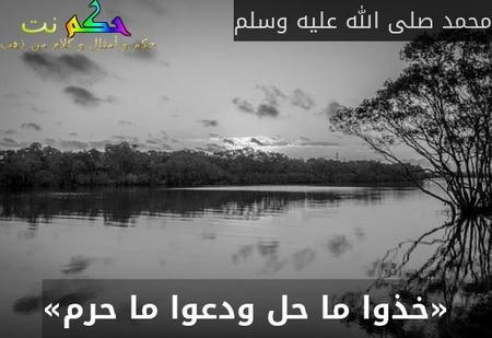 «خذوا ما حل ودعوا ما حرم»-محمد صلى الله عليه وسلم