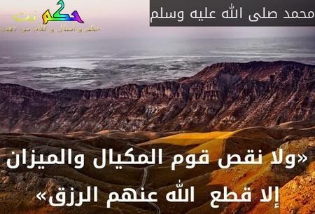 «ولا نقص قوم المكيال والميزان إلا قطع  الله عنهم الرزق»-محمد صلى الله عليه وسلم